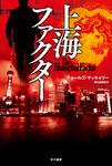 上海ファクター-電子書籍