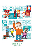 英語道-電子書籍