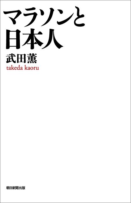 マラソンと日本人-電子書籍-拡大画像