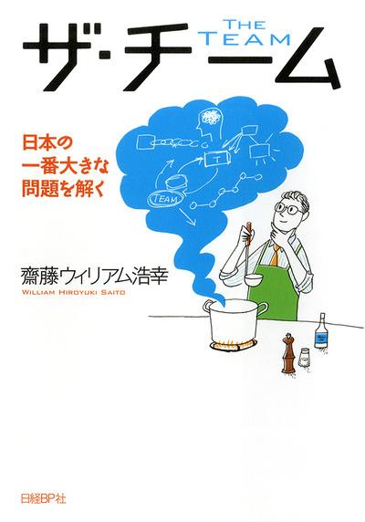 ザ・チーム 日本の一番大きな問題を解く-電子書籍
