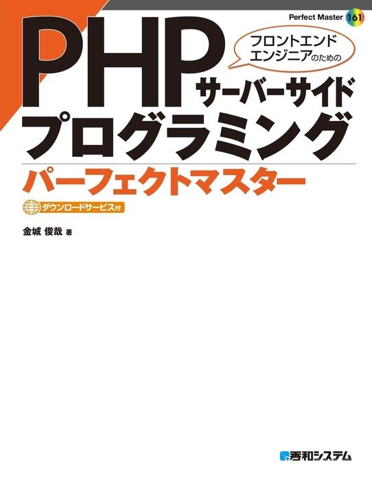 PHPサーバーサイドプログラミング パーフェクトマスター拡大写真