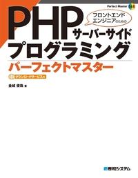 PHPサーバーサイドプログラミング パーフェクトマスター-電子書籍