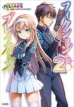 フィクション・ブレイカーズ2-電子書籍