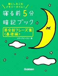 英会話フレーズ集<基礎編>-電子書籍