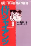 侍ジャイアンツ 9-電子書籍