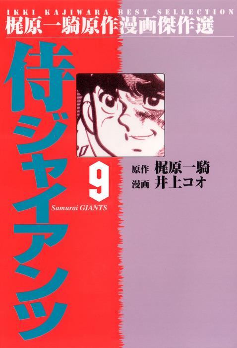 侍ジャイアンツ(9)-電子書籍-拡大画像