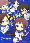 『凪のあすから』4コマ劇場 なぎよん-電子書籍