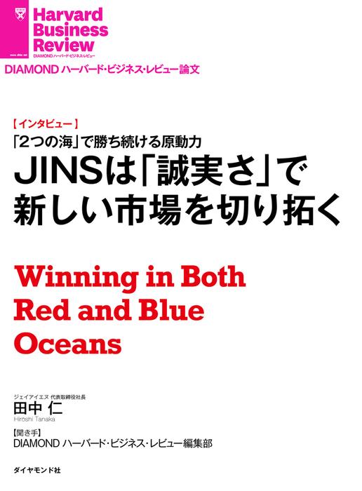 JINSは「誠実さ」で新しい市場を切り拓く(インタビュー)-電子書籍-拡大画像