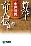 算学奇人伝-電子書籍