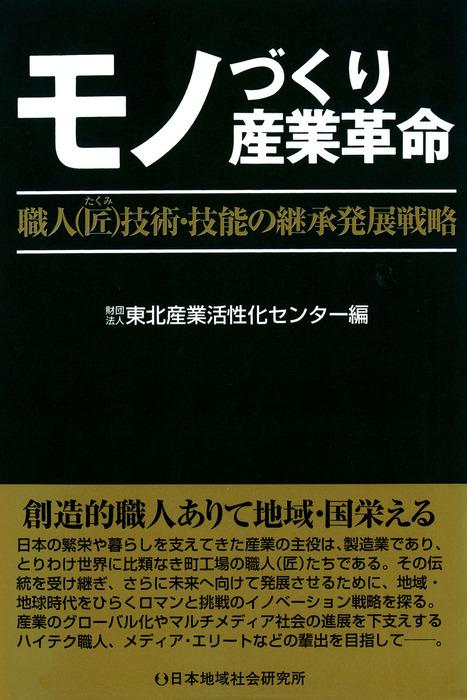 モノづくり産業革命 : 職人技術・技能の継承発展戦略-電子書籍-拡大画像