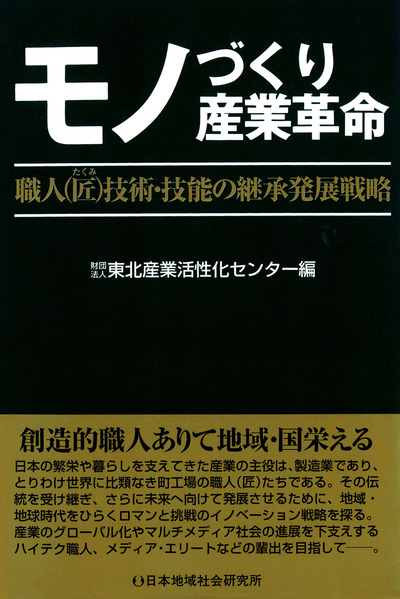 モノづくり産業革命 : 職人技術・技能の継承発展戦略-電子書籍