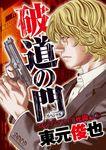 破道の門スペシャル3 ロシアマフィア死闘編(上)-電子書籍