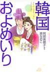 韓国およめいり-電子書籍