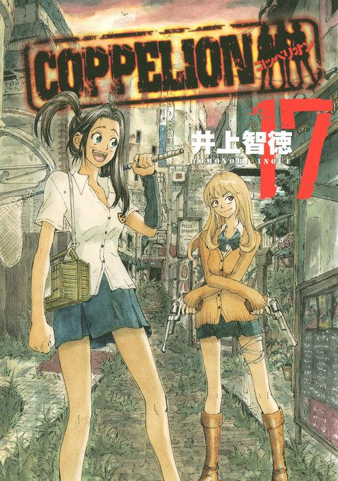 COPPELION 17-電子書籍-拡大画像