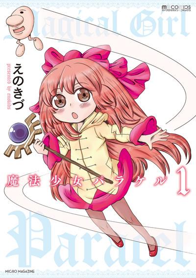 魔法少女パラケル 1-電子書籍