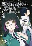 魔法科高校の劣等生 横浜騒乱編 4巻-電子書籍