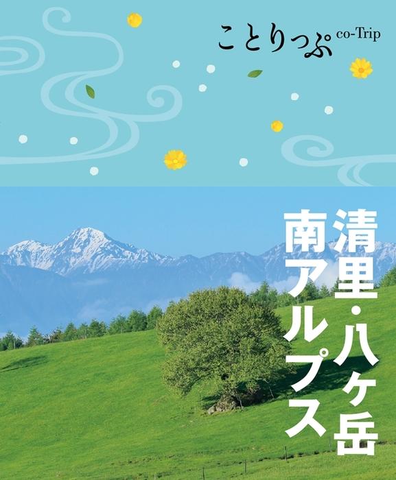 ことりっぷ 清里・八ヶ岳・南アルプス拡大写真