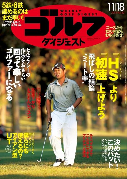 週刊ゴルフダイジェスト 2014/11/18号拡大写真
