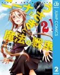 ニーナとうさぎと魔法の戦車 2-電子書籍