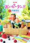 おいピータン!!(11)-電子書籍