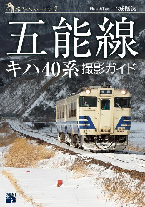 五能線キハ40系 撮影ガイド拡大写真