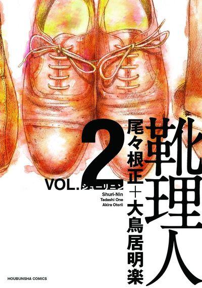 靴理人 2巻-電子書籍