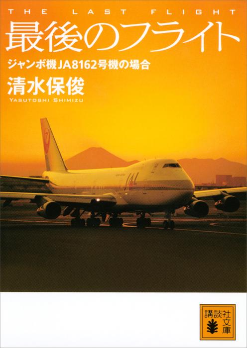 最後のフライト ジャンボ機JA8162号機の場合-電子書籍-拡大画像