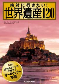 絶対に行きたい! 世界遺産120-電子書籍