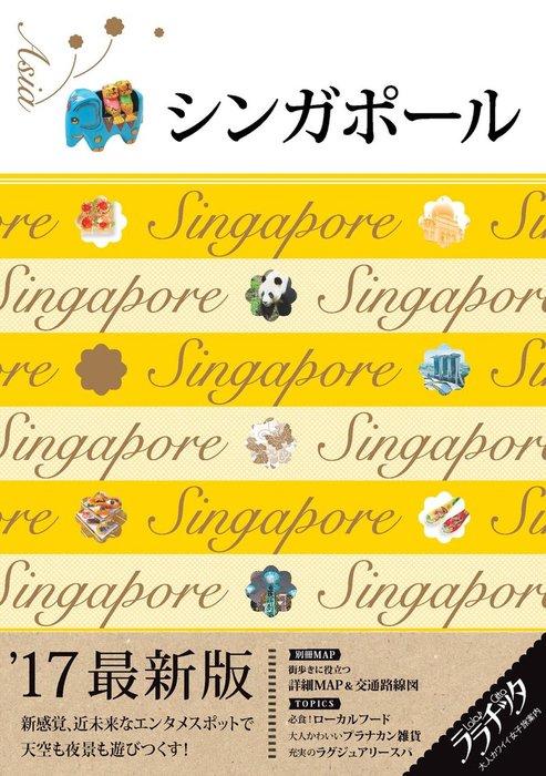 ララチッタ シンガポール(2017年版)拡大写真