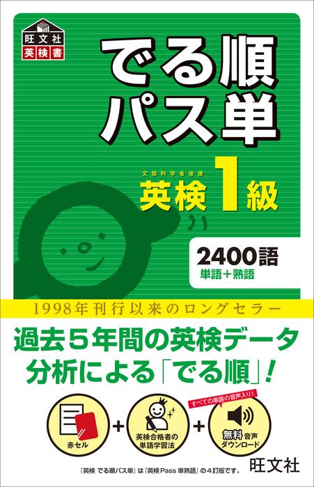 英検1級 でる順パス単(音声DL付)-電子書籍-拡大画像