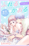 Love Jossie ふれるかおる story08-電子書籍