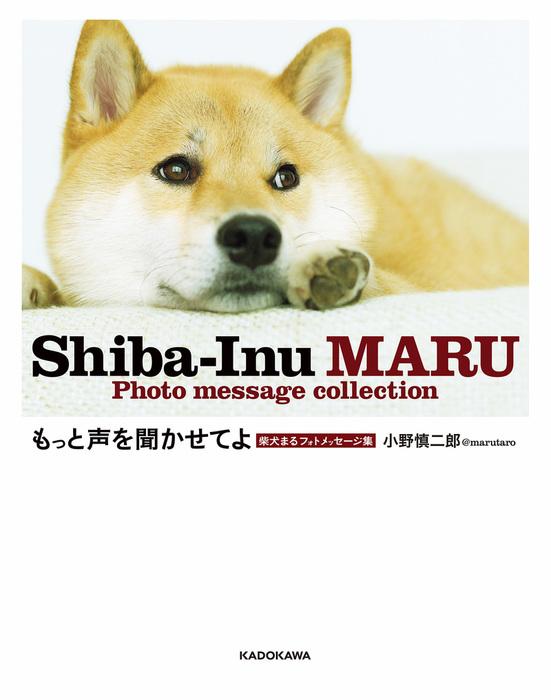 もっと声を聞かせてよ 柴犬まるフォトメッセージ集-電子書籍-拡大画像