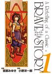 【20%OFF】ブレイブ・ストーリー~新説~(バンチコミックス)【期間限定1~20巻セット】-電子書籍