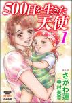 500日を生きた天使 1-電子書籍
