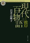現代百物語 彼岸-電子書籍
