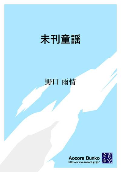 未刊童謡-電子書籍
