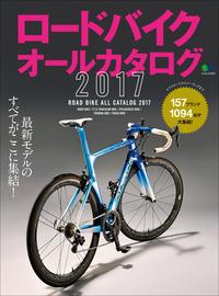 ロードバイクオールカタログ2017
