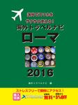 海外トラベルナビ ローマ 2016-電子書籍