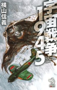 宇宙戦争1945