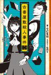 古書屋敷殺人事件 ─女学生探偵シリーズ─-電子書籍