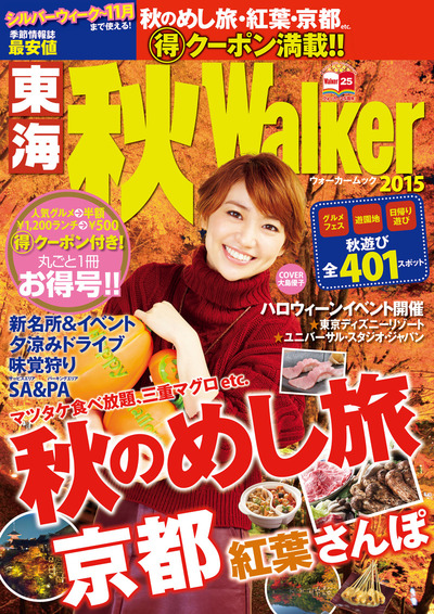 東海秋Walker2015-電子書籍