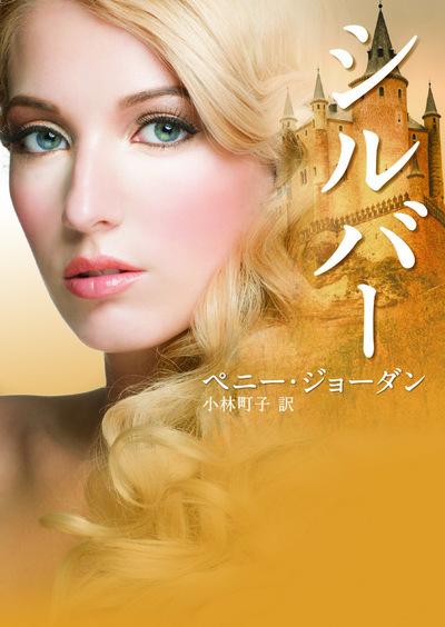 シルバー【MIRA文庫版】-電子書籍