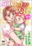 500日を生きた天使(分冊版) 【第7話】-電子書籍