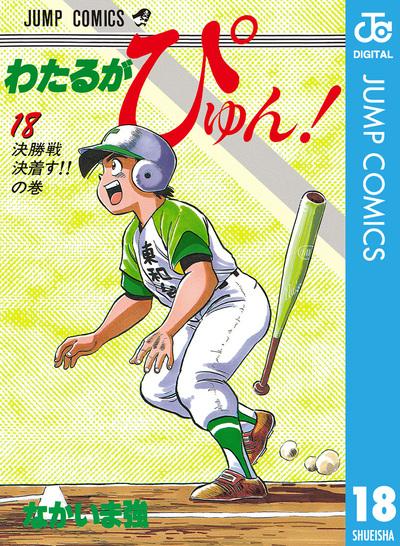 わたるがぴゅん! 18-電子書籍