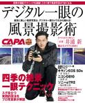 デジタル一眼の風景撮影術 CAPAベストセレクション-電子書籍