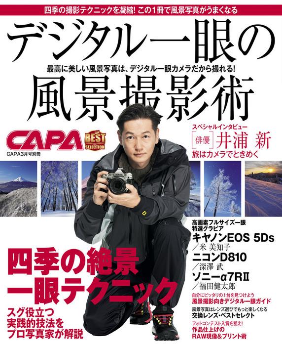 デジタル一眼の風景撮影術 CAPAベストセレクション拡大写真