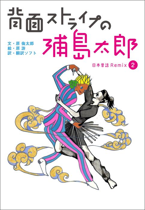 背面ストライプの浦島太郎 ~日本昔話 Remix2~拡大写真