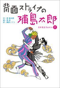 背面ストライプの浦島太郎 ~日本昔話 Remix2~-電子書籍