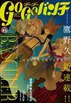 ゴーゴーバンチ vol.02 [雑誌]-電子書籍