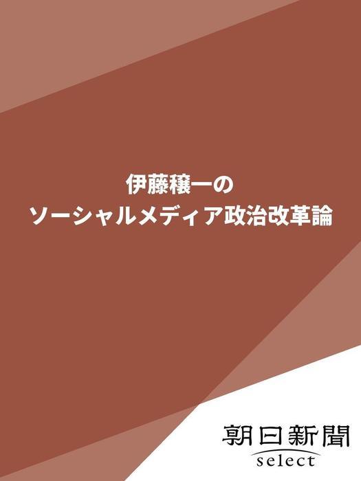 伊藤穣一のソーシャルメディア政治改革論-電子書籍-拡大画像